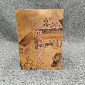 特惠· 台湾万卷楼版  刘宏明《历代名家苦学录》