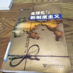 全球化与新制度主义