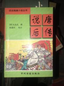 说唐后传/中国通俗小说名著分类文库