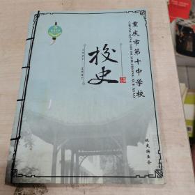 重庆市第十中学校校史(1927一2007)I93