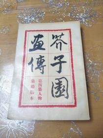 芥子园画传 第四集