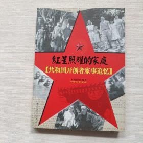 红星照耀的家庭:共和国开创者家事追忆