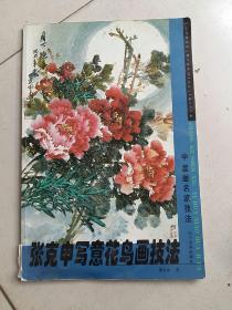 张克申写意花鸟画技法