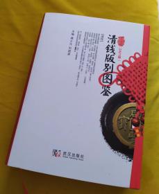 正版 2021最新版 清钱版别图鉴 作者签名盖章 中国花钱新版历代古钱价格图录