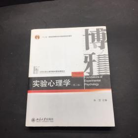 实验心理学 (第三版)