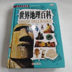 世界地理百科《少儿必读金典》