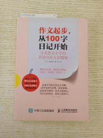 作文起步 从100字日记开始 日本重点小学的高效写作方法揭秘