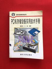 PC机存储设备实用技术手册