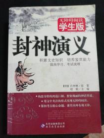 无障碍阅读学生版:封神演义