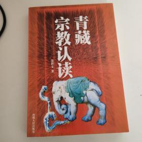 青藏宗教认读