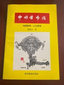 中国黄帝陵(签名本)