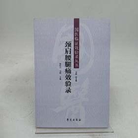 国医临证效验录丛书:颈肩腰腿痛效验录
