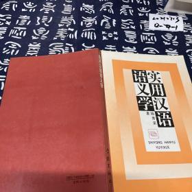 实用汉语语义学