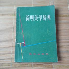 简明美学词典