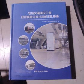 轨道交通建设工程安全质量过程控制标准化指南