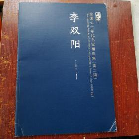 全国七十年代书家精选集(第二辑)李双阳
