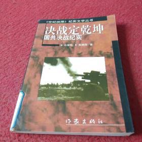 决战定乾坤:国共决战纪实