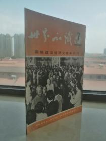 80年代国际政治经济文化半月刊----《世界知识》-----第七期----虒人荣誉珍藏