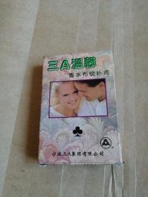扑克  三A温馨  香水布纹    (54张全)