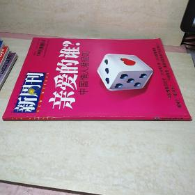 新周刊2005、3