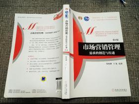 市场营销管理:需求的创造与传递(第4版) 【内页干净无笔记】