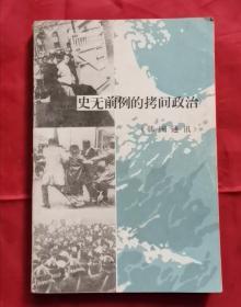 史无前例的拷问政治 78年版 包邮挂刷