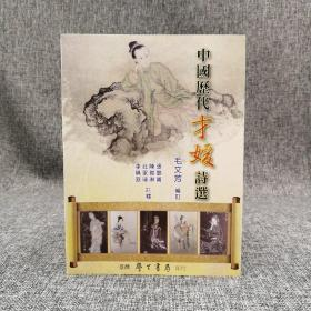 台湾学生书局 毛文芳《中国历代才媛诗选》
