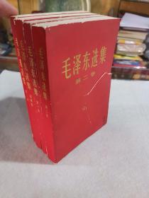 毛泽东选集(全四卷)柜5