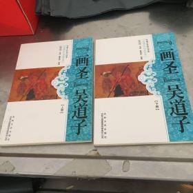 """中国文化知识读本:""""画圣""""吴道子 上下"""