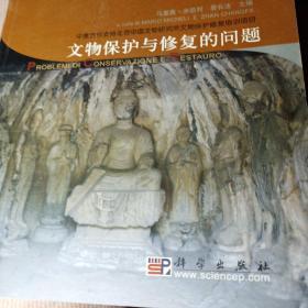 文物保护与修复的问题:中意合作支持北京中国文物研究所文物保护修复培训项目