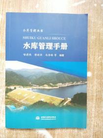 水库管理丛书:水库管理手册【库存书一版一次印刷】