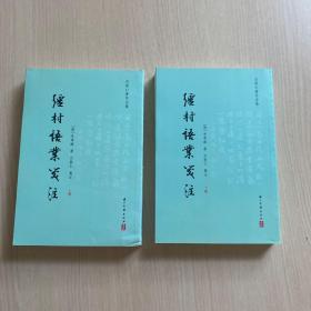 彊村语业笺注 上下册(内十品)