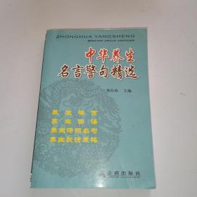 中华养生名言警句精选