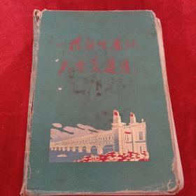 中国工人有志气 日记本