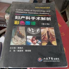 妇产科手术解剖彩色图谱