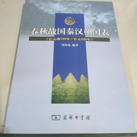 春秋战国秦汉朔闰表(公元前722年~公元220年)