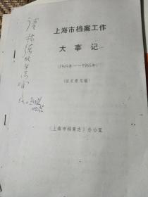 上海市档案工作大事记(1949一1966)油印印16开上海档案志主编吴体乾签名