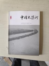 中国大运河 第一辑