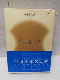 中国文库——周涛散文选(中国文库第二辑 布面精装 仅印500册)