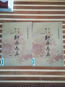 全本新注聊斋志异(中下两册)