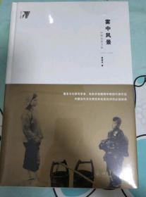 正版 雾中风景:中国电影文化1978—1998