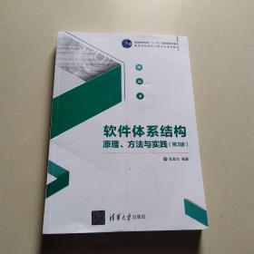软件体系结构原理、方法与实践(第3版)