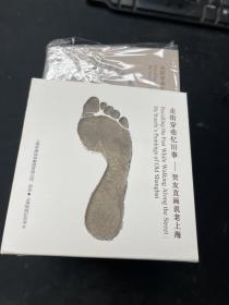 贺友直画说老上海 : 汉英对照