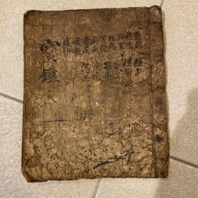 明医杂著 手抄本 医书 100年左右
