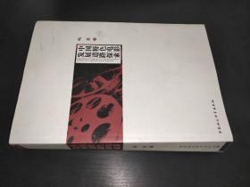 中国特色电影发展道路探索 签赠本