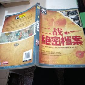 图说天下·探索发现系列:二战绝密档案
