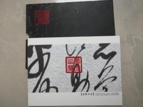 墨砚华章《中国古代书法-草书》邮票珍藏册