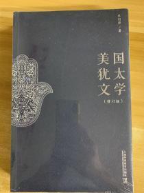 美國猶太文學(修訂版)