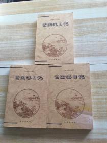 曾国藩日记(上中下)(全3册)