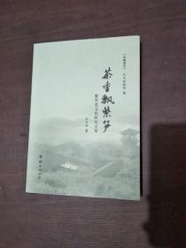 茶香飘紫笋——紫笋茶文化研究文集